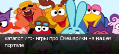 каталог игр- игры про Смешарики на нашем портале