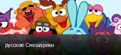 русские Смешарики