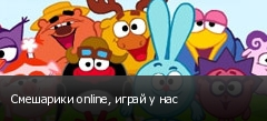 Смешарики online, играй у нас