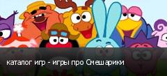 каталог игр - игры про Смешарики