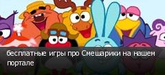 бесплатные игры про Смешарики на нашем портале