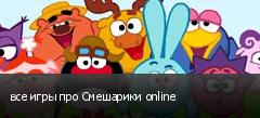 все игры про Смешарики online
