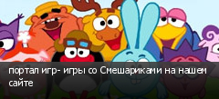 портал игр- игры со Смешариками на нашем сайте