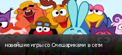 новейшие игры со Смешариками в сети