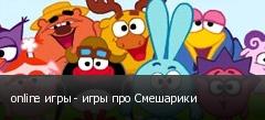 online игры - игры про Смешарики