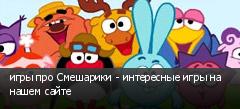 игры про Смешарики - интересные игры на нашем сайте