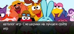 каталог игр- Смешарики на лучшем сайте игр