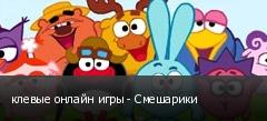 клевые онлайн игры - Смешарики