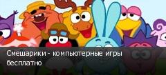 Смешарики - компьютерные игры бесплатно
