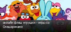 онлайн флеш игрушки - игры со Смешариками