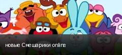новые Смешарики online
