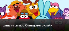 флеш игры про Смешарики онлайн