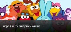 играй в Смешарики online