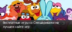 бесплатные игры со Смешариками на лучшем сайте игр