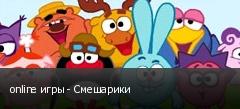 online игры - Смешарики