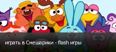 играть в Смешарики - flash игры