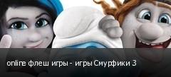 online флеш игры - игры Смурфики 3