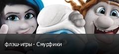 флэш-игры - Смурфики