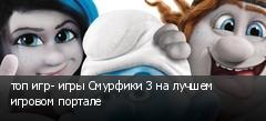 топ игр- игры Смурфики 3 на лучшем игровом портале