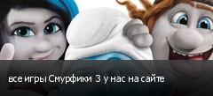 все игры Смурфики 3 у нас на сайте
