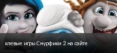 клевые игры Смурфики 2 на сайте