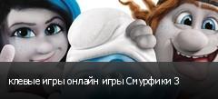 клевые игры онлайн игры Смурфики 3