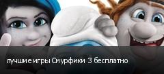 лучшие игры Смурфики 3 бесплатно