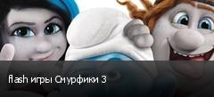 flash игры Смурфики 3