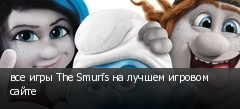 все игры The Smurfs на лучшем игровом сайте