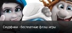 Смурфики - бесплатные флэш игры