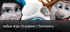 любые игры Смурфики 2 бесплатно