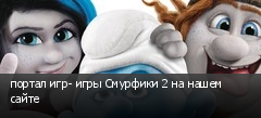 портал игр- игры Смурфики 2 на нашем сайте