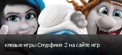 клевые игры Смурфики 2 на сайте игр