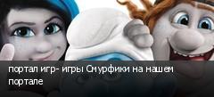портал игр- игры Смурфики на нашем портале