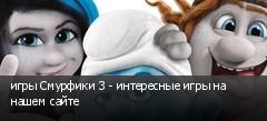 игры Смурфики 3 - интересные игры на нашем сайте