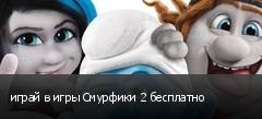 играй в игры Смурфики 2 бесплатно