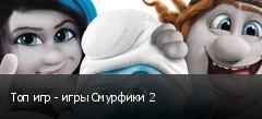 Топ игр - игры Смурфики 2