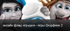 онлайн флеш игрушки - игры Смурфики 3