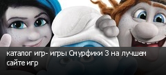 каталог игр- игры Смурфики 3 на лучшем сайте игр