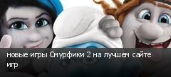 новые игры Смурфики 2 на лучшем сайте игр