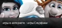 игры в интернете - игры Смурфики
