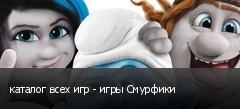 каталог всех игр - игры Смурфики