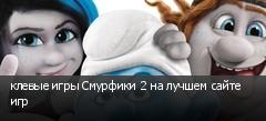 клевые игры Смурфики 2 на лучшем сайте игр