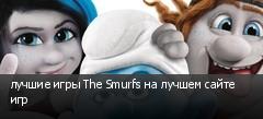 лучшие игры The Smurfs на лучшем сайте игр