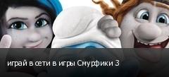 играй в сети в игры Смурфики 3