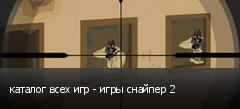 каталог всех игр - игры снайпер 2