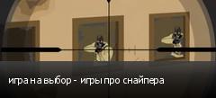 игра на выбор - игры про снайпера