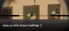 игры в сети игры снайпер 2