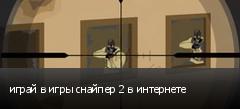 играй в игры снайпер 2 в интернете