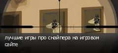 лучшие игры про снайпера на игровом сайте